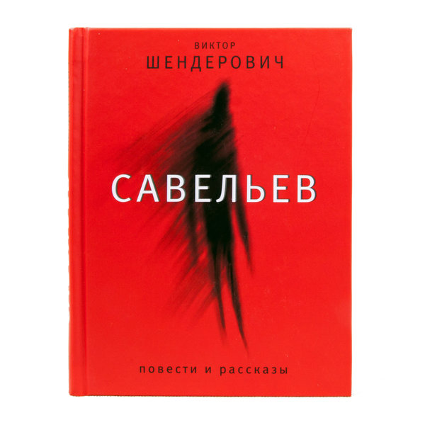 Книга Виктора Шендеровича «Савельев. Повести и рассказы» с автографом