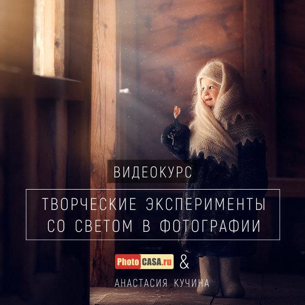 """Видеокурс """"Творческие эксперименты со светом в семейной фотографии"""" от журнала PhotoCASA и Анастасии Кучиной"""