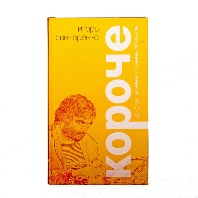 Книга Игоря Свинаренко «Короче. Конспекты ненаписанных романов» с автографом
