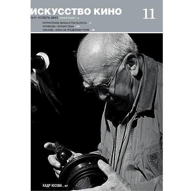 Журнал «Искусство кино» №11, ноябрь, 2013