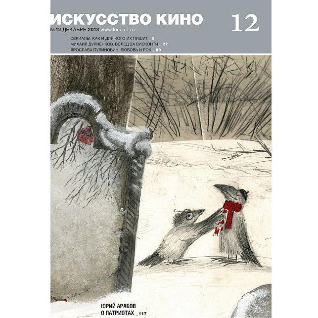 Журнал «Искусство кино» №12, декабрь, 2013