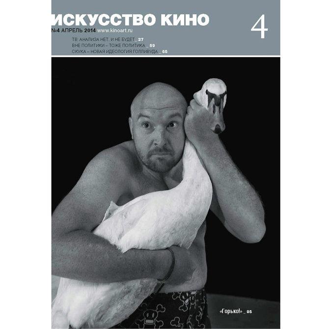 Журнал «Искусство кино» №4, апрель, 2014