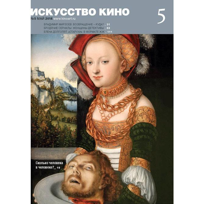 Журнал «Искусство кино» №5, май, 2014