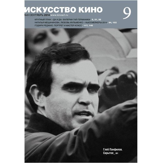 Журнал «Искусство кино» №9, сентябрь, 2014