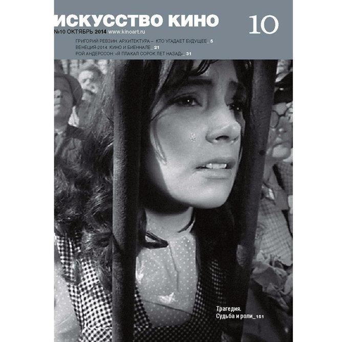 Журнал «Искусство кино» №10, октябрь, 2014