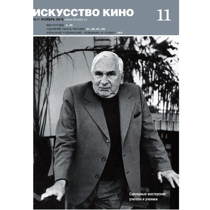 Журнал «Искусство кино» №11, ноябрь, 2015