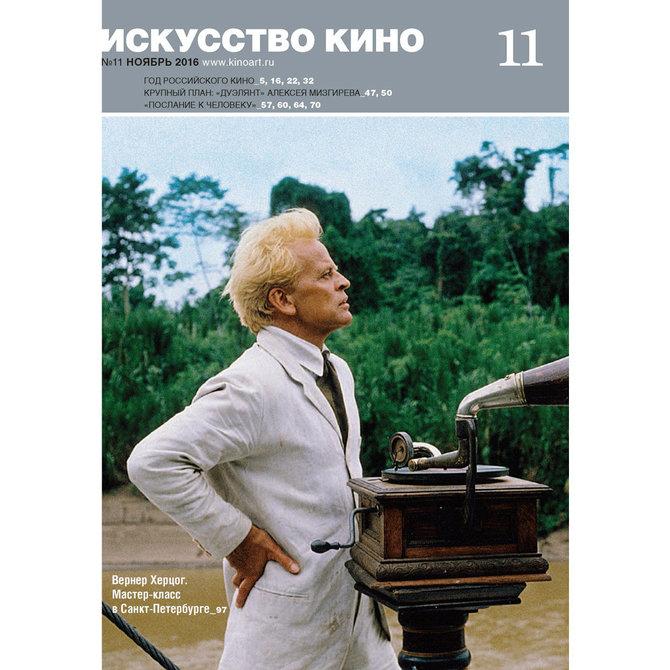 Журнал «Искусство кино» №11, ноябрь, 2016