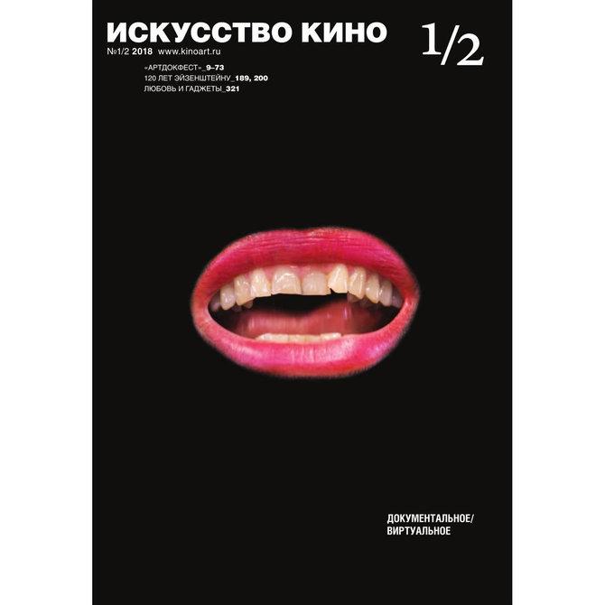 Журнал «Искусство кино» №1/2, февраль, 2018