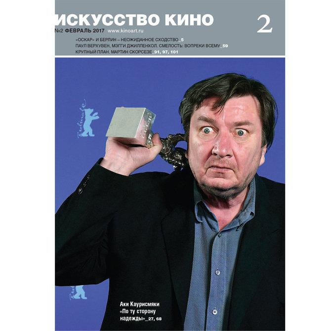 Журнал «Искусство кино» №2, февраль, 2017