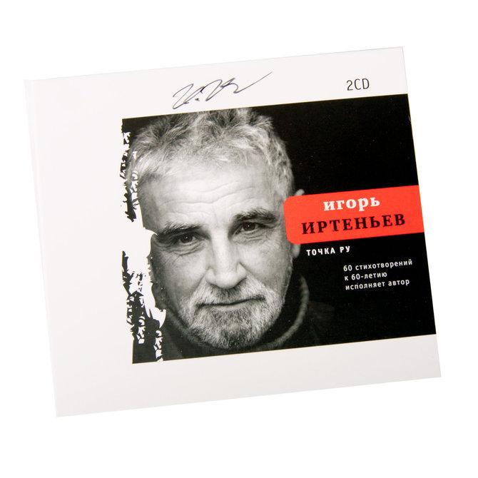 Двойной CD «ТОЧКА РУ»: Игорь Иртеньев читает свои стихи, с автографом