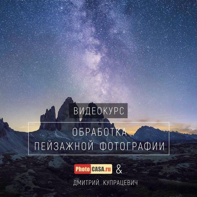 Видеокурс «Обработка пейзажной фотографии» от журнала PhotoCASA и Дмитрия Купрацевича