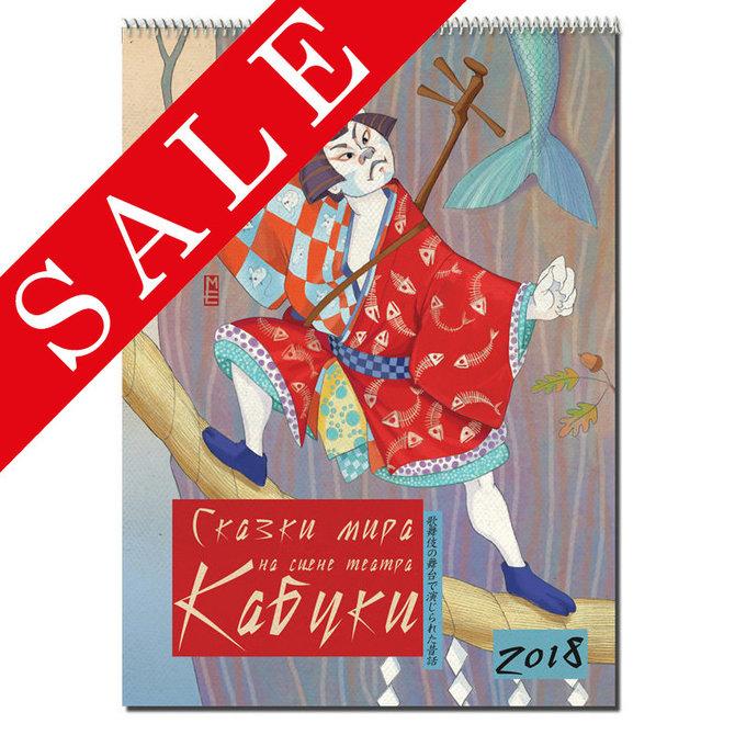 Календарь «Сказки мира на сцене театра Кабуки»