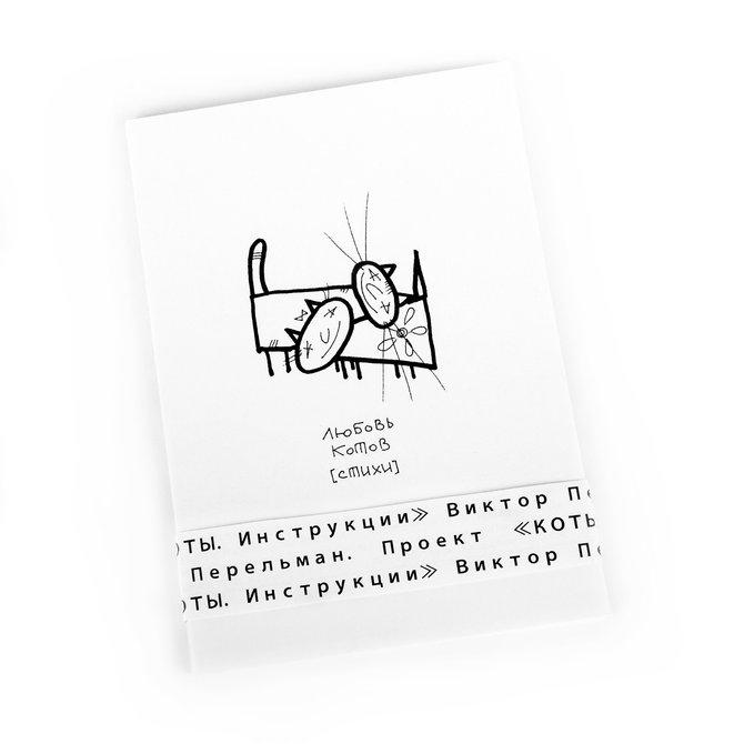 Набор открыток-коткрыток от В. Перельмана
