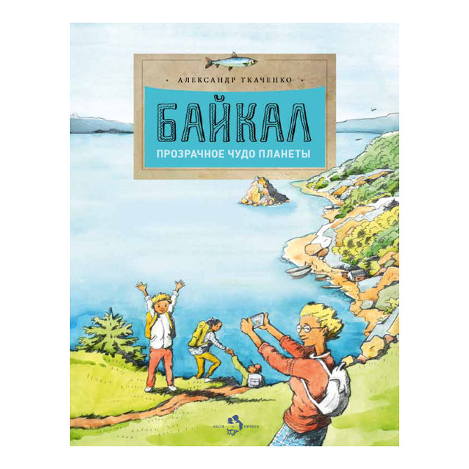 Книга «Байкал. Прозрачное чудо планеты» Александра Ткаченко