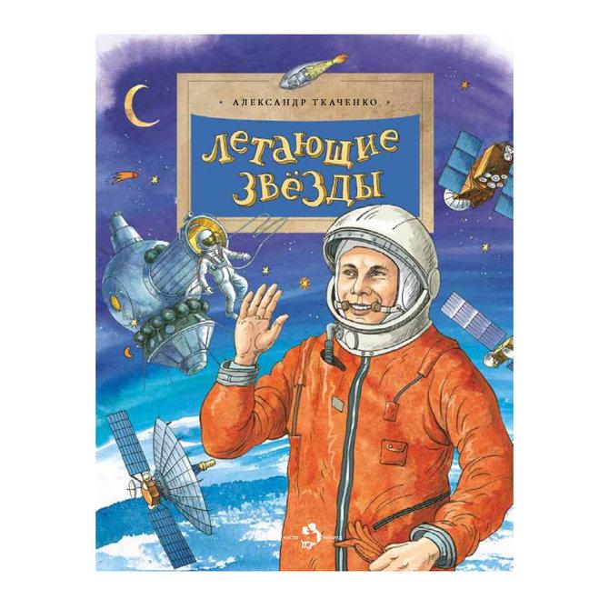 Книга «Летающие звезды» Александра Ткаченко