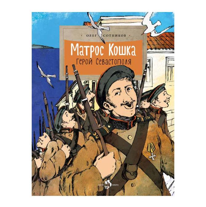 Книга «Матрос Кошка. Герой Севастополя» Олега Сотникова