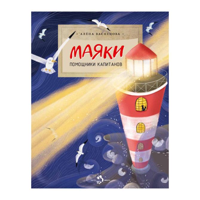 Книга «Маяки. Помощники капитанов» Алёны Васнецовой