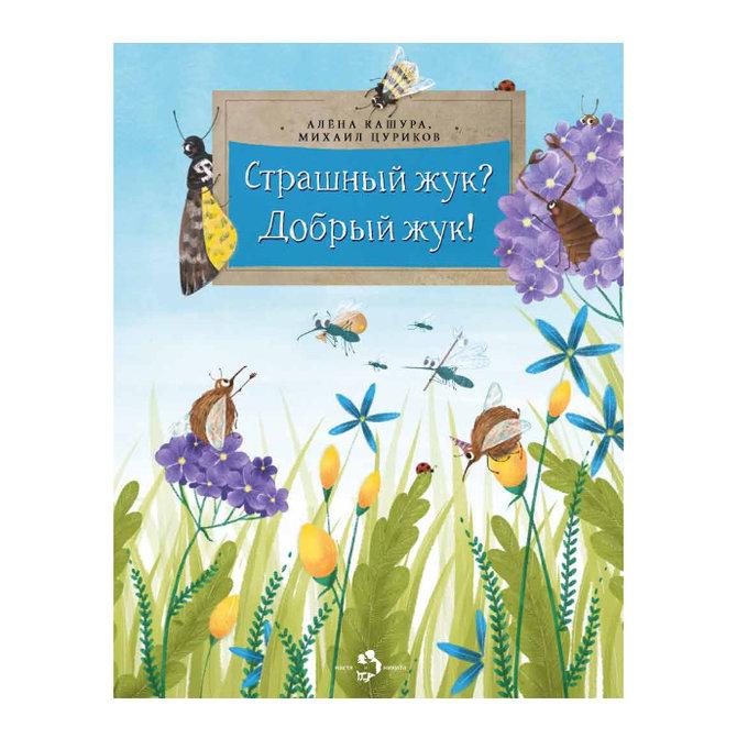 Книга «Страшный жук? Добрый жук!»
