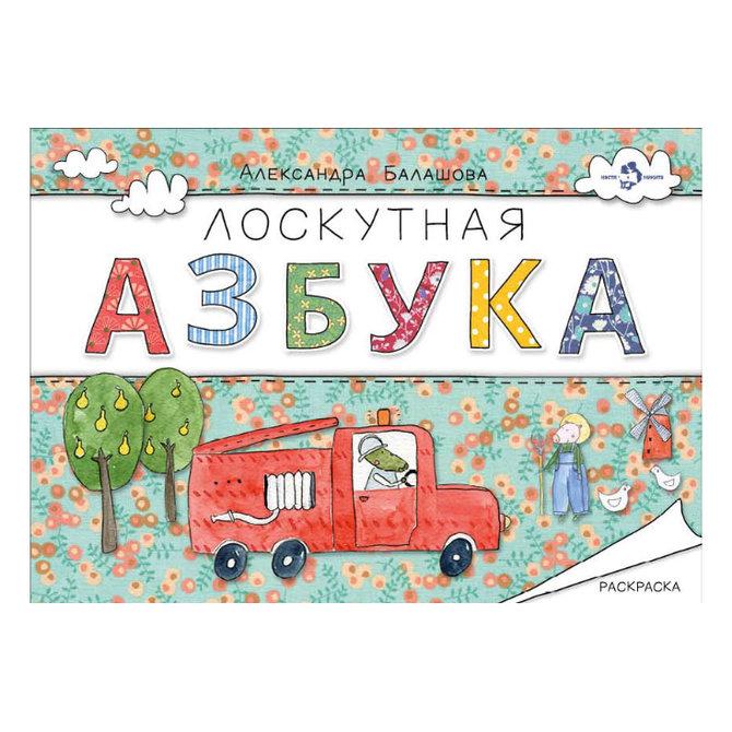 Книга «Лоскутная азбука» Александры Балашовой