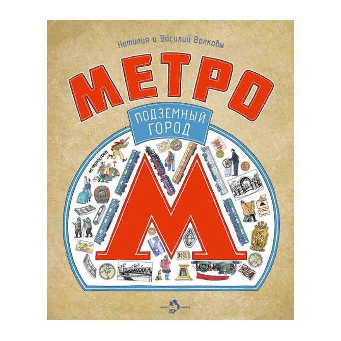 Книга «Метро. Подземный город» Наталии и Василия Волковых