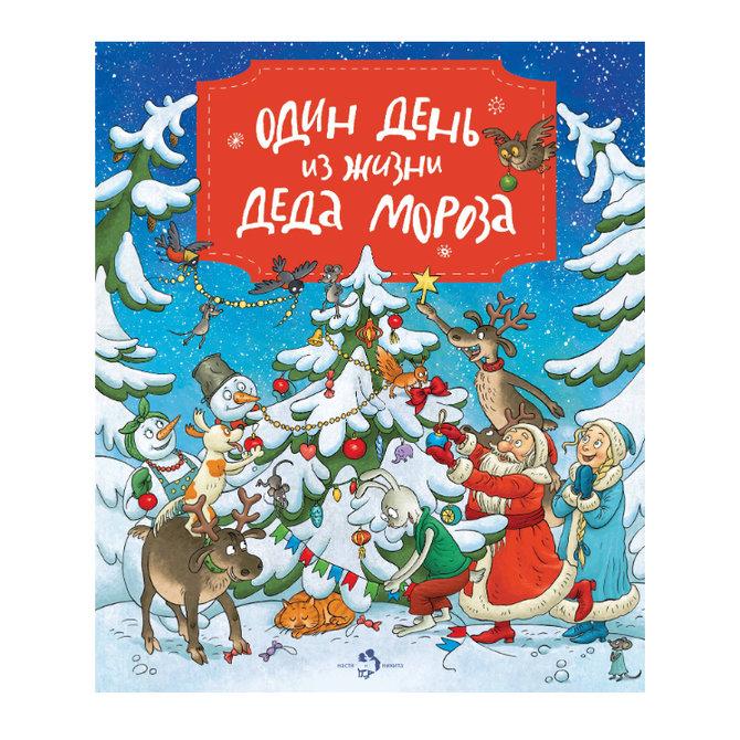 Книга-виммельбух «Один день из жизни Деда Мороза»