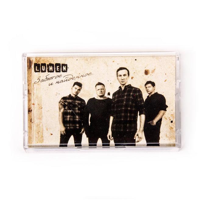 Lumen: аудиокассета «Забытое и найденное»
