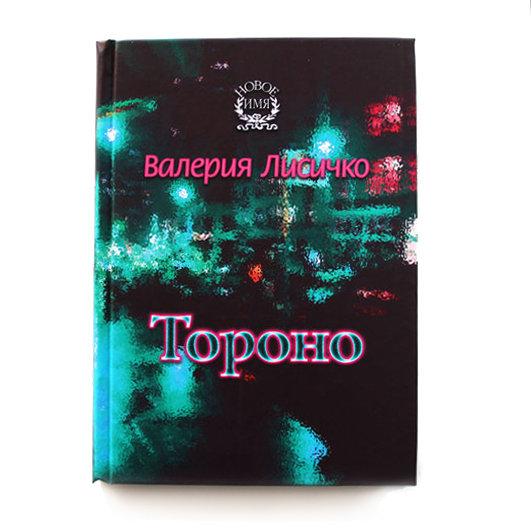 Книга Валерии Лисичко «Тороно» с автографом