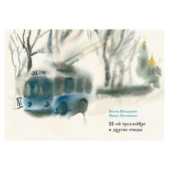 Книга В.Шендеровича и И.Литманович: «22-ой троллейбус и другие этюды» с автографами