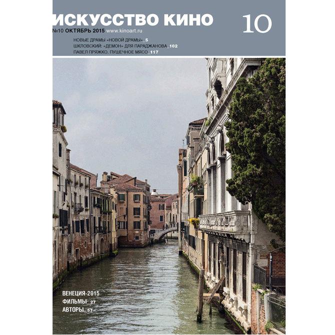 Журнал «Искусство кино» №10, октябрь, 2015