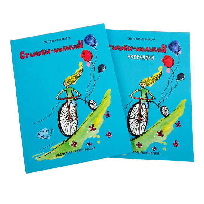 Книга «Стишки-малышки» + раскраска С. Воропаевой с автографом