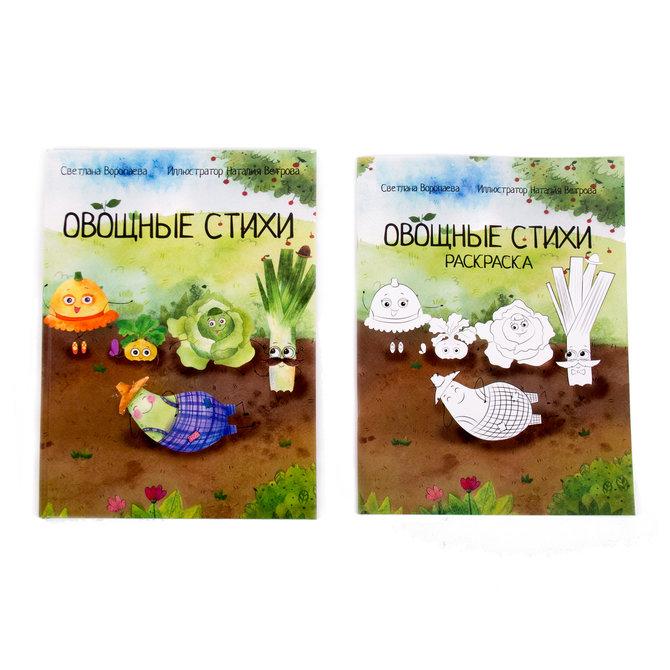 Книга «Овощные стихи» + раскраска С. Воропаевой с автографом