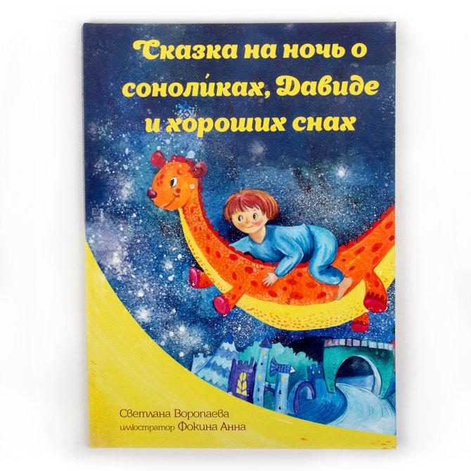 «Сказка на ночь о соноликах, Давиде и хороших снах» С. Воропаевой с автографом