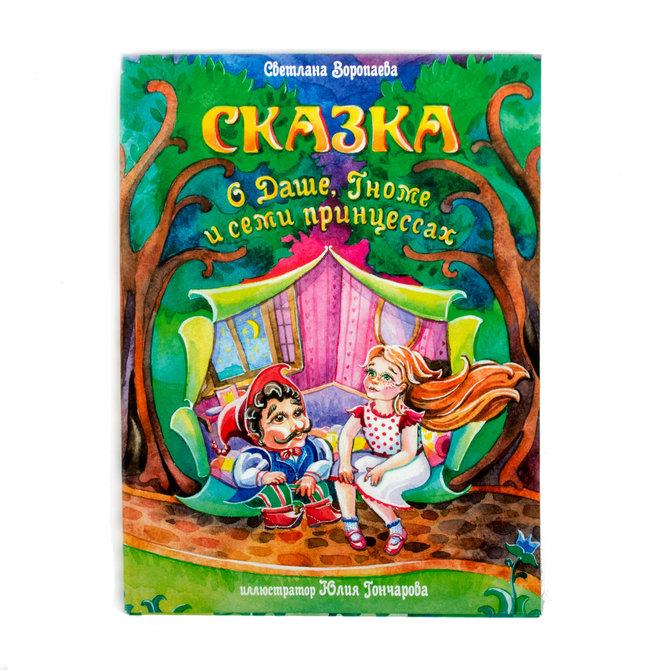 «Сказка о Даше, гноме и семи принцессах» С. Воропаевой с автографом