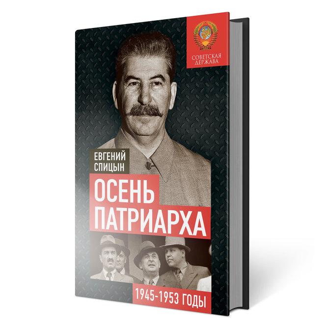 Книга «Осень Патриарха» Спицына Е.Ю.