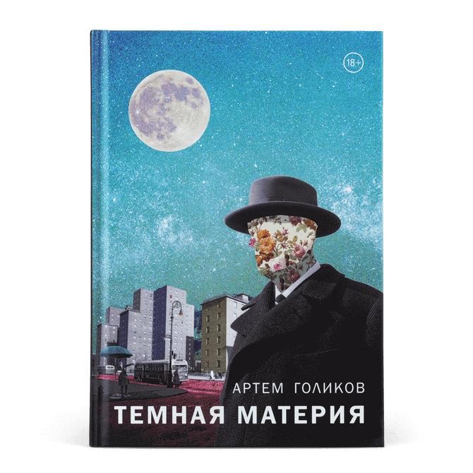 Электронная книга «Темная материя» Артема Голикова
