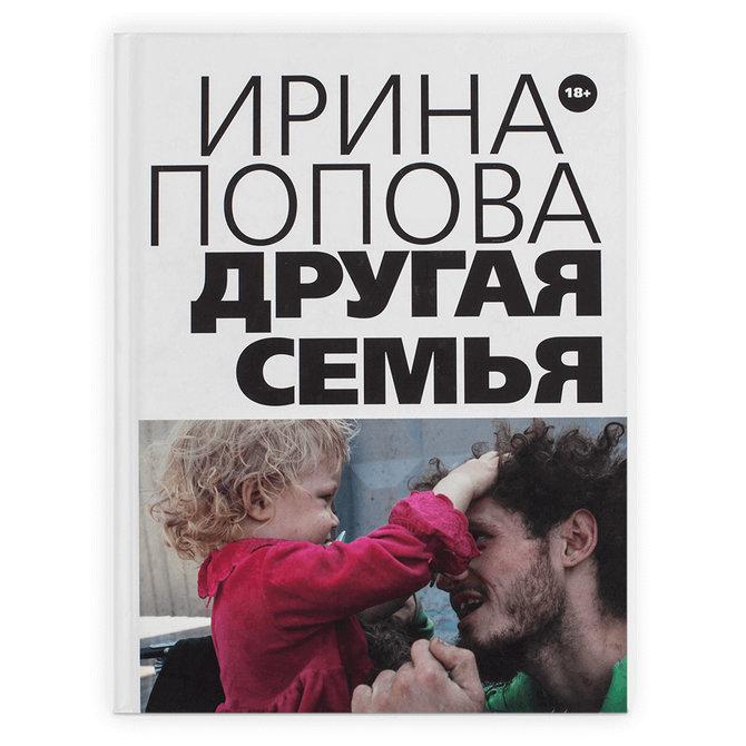 Электронная книга «Другая семья» Ирины Поповой