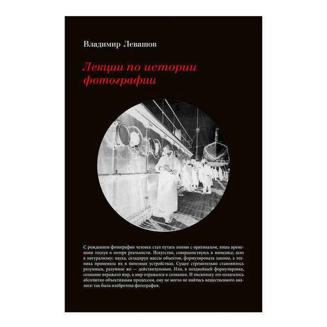 Электронная книга «Лекции по истории фотографии» Владимира Левашова