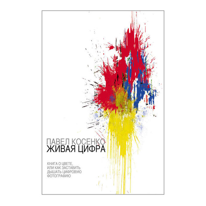 Электронная книга «Живая цифра» Павла Косенко