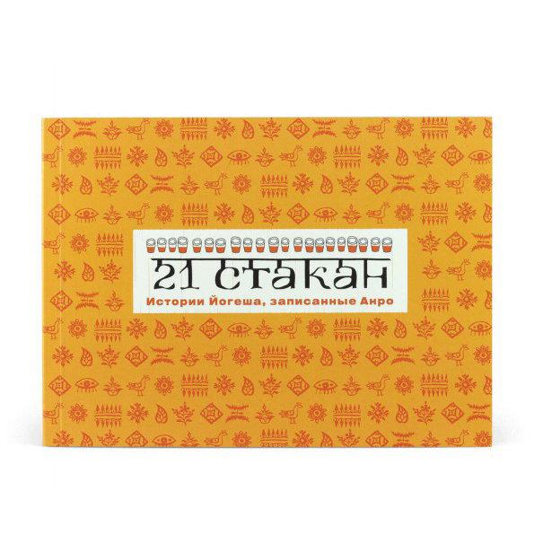 Электронная книга «21 стакан. Истории Йогеша, записанные Анро»