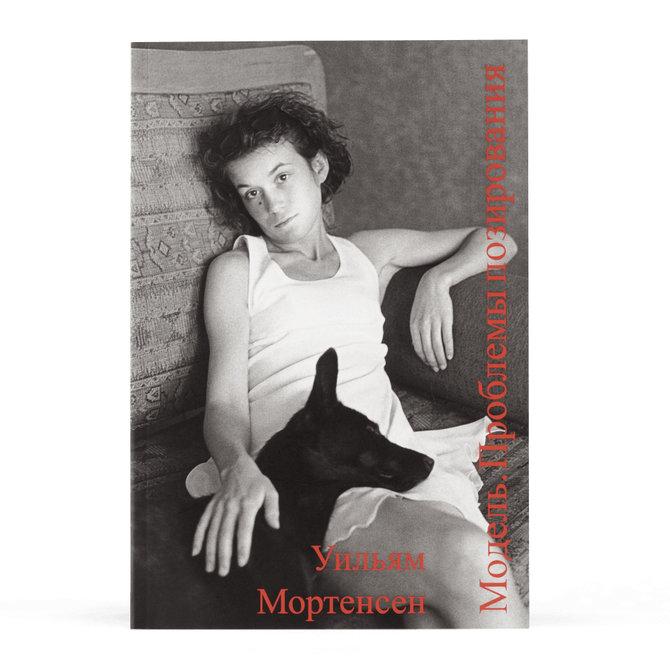 Электронная книга «Модель. Проблемы позирования» Уильяма Мортенсена