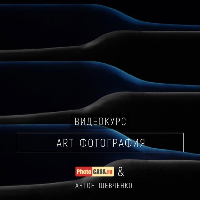 Видеокурс «Art фотография» от журнала PhotoCASA и Антона Шевченко