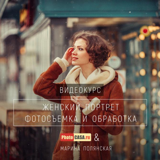 Видеокурс «Женский портрет. Фотосъемка и обработка» от журнала PhotoCASA и Марины Полянской