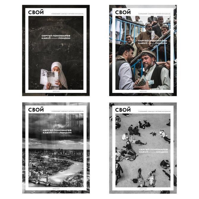 Самиздат Е. Фельдмана «СВОЙ #2. Сергей Пономарев. Кабул — Лондон» с автографом Сергея Пономарева